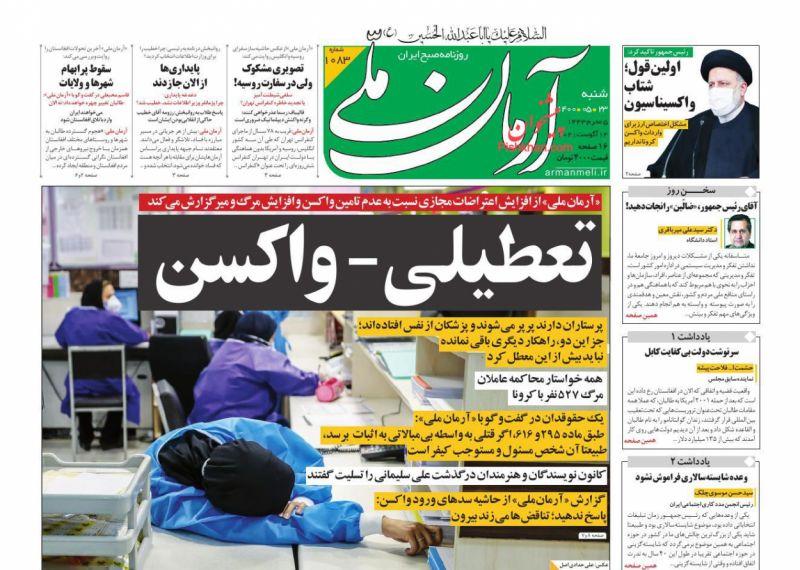 عناوین اخبار روزنامه آرمان ملی در روز شنبه ۲۳ مرداد