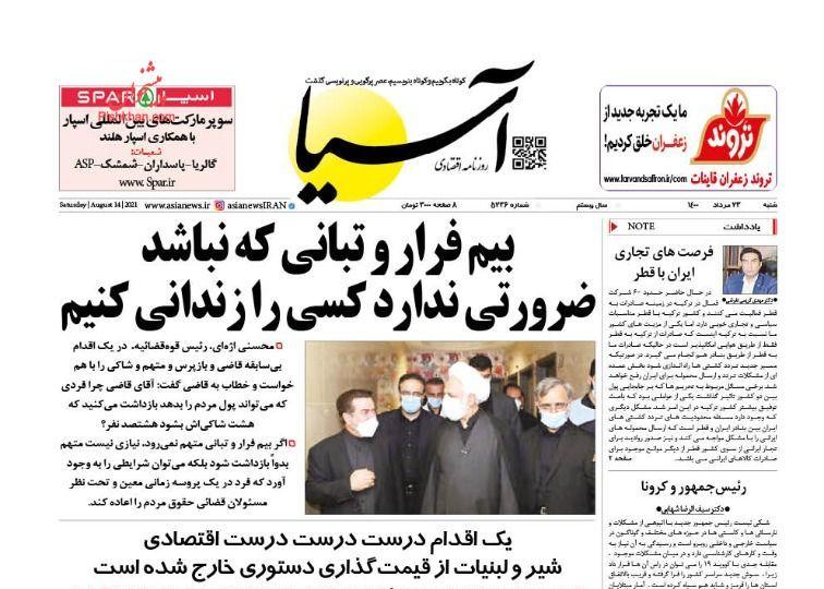 عناوین اخبار روزنامه آسیا در روز شنبه ۲۳ مرداد