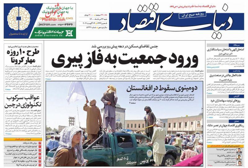 عناوین اخبار روزنامه دنیای اقتصاد در روز شنبه ۲۳ مرداد