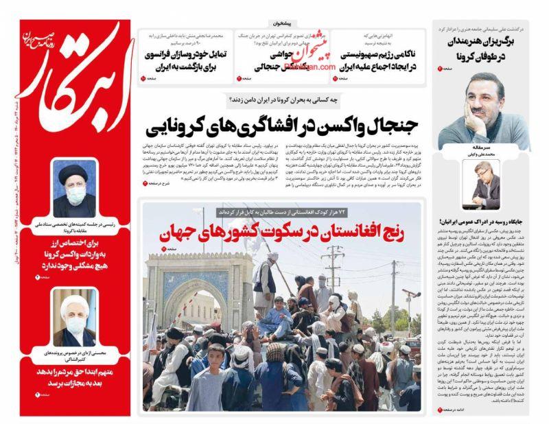 عناوین اخبار روزنامه ابتکار در روز شنبه ۲۳ مرداد