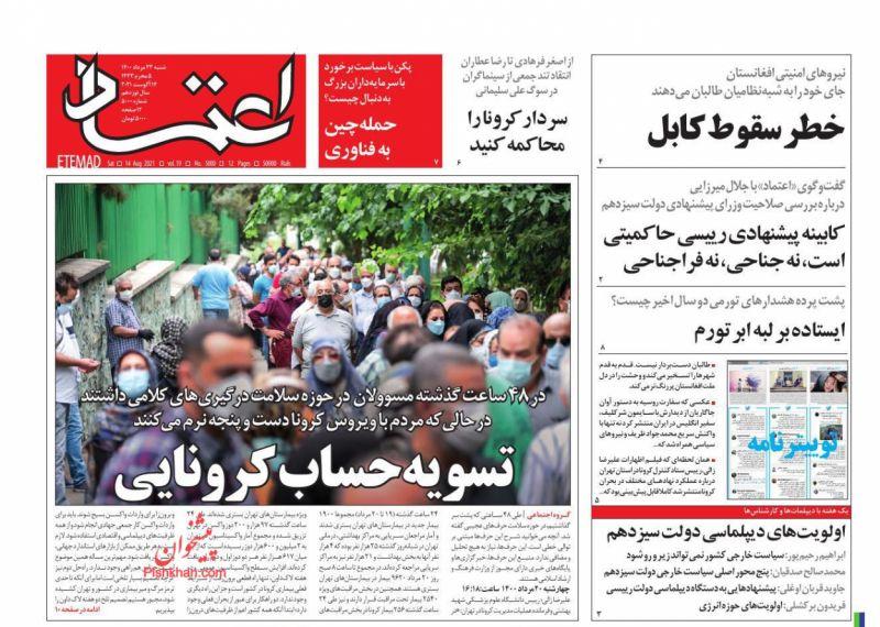 عناوین اخبار روزنامه اعتماد در روز شنبه ۲۳ مرداد