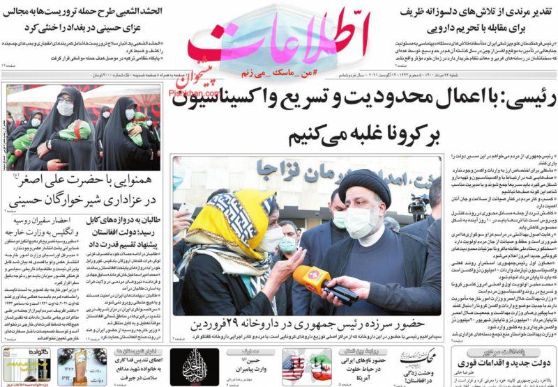 عناوین اخبار روزنامه اطلاعات در روز شنبه ۲۳ مرداد