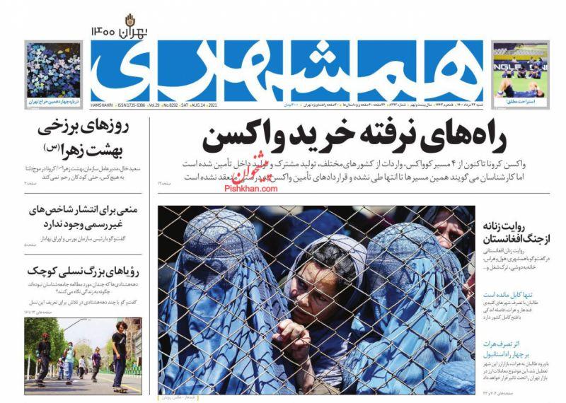 عناوین اخبار روزنامه همشهری در روز شنبه ۲۳ مرداد