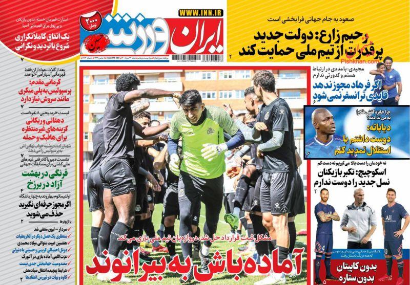 عناوین اخبار روزنامه ایران ورزشی در روز شنبه ۲۳ مرداد