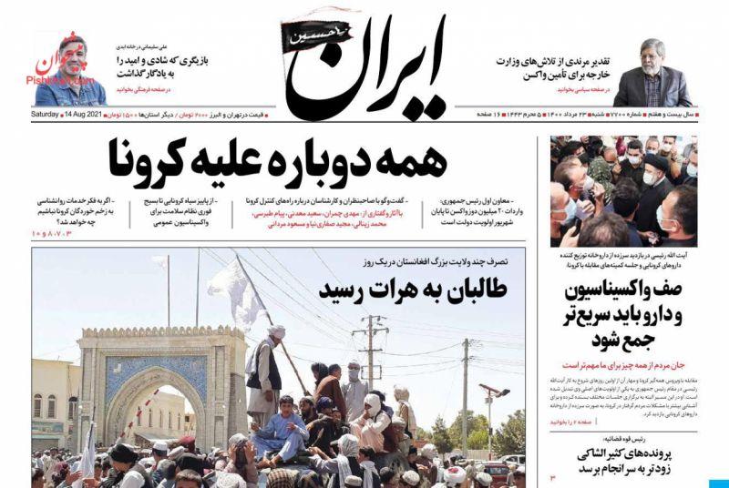 عناوین اخبار روزنامه ایران در روز شنبه ۲۳ مرداد