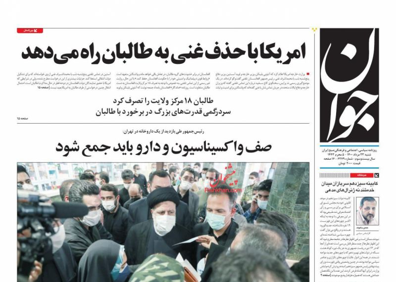 عناوین اخبار روزنامه جوان در روز شنبه ۲۳ مرداد