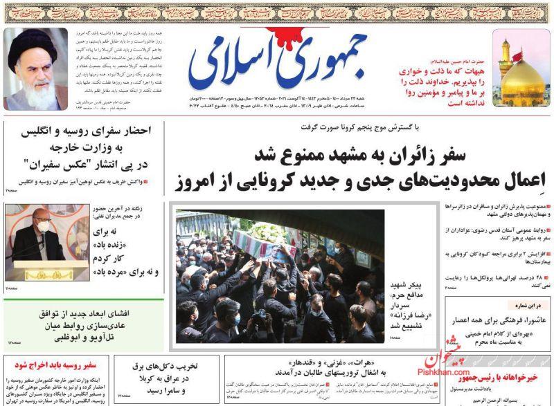 عناوین اخبار روزنامه جمهوری اسلامی در روز شنبه ۲۳ مرداد