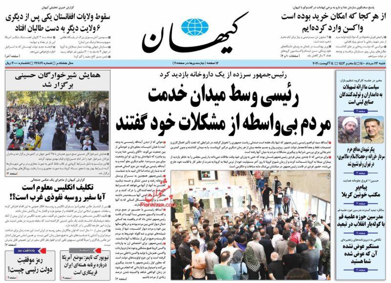 عناوین اخبار روزنامه کيهان در روز شنبه ۲۳ مرداد