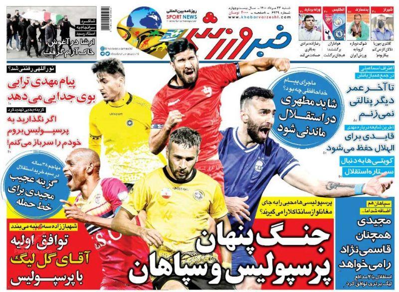 عناوین اخبار روزنامه خبر ورزشی در روز شنبه ۲۳ مرداد