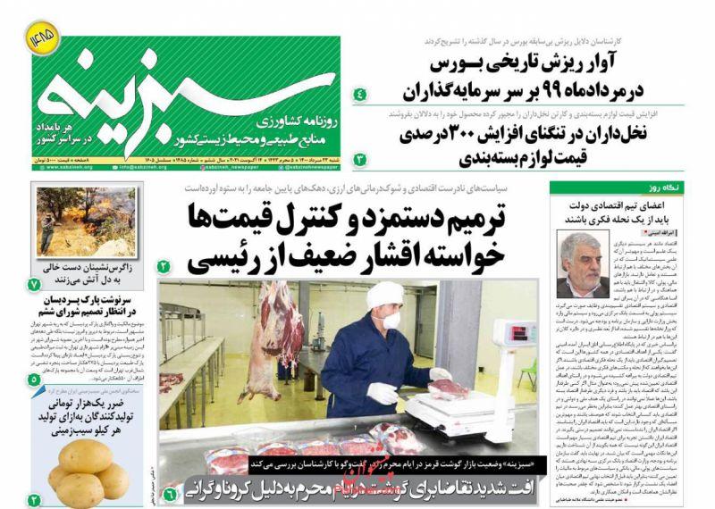 عناوین اخبار روزنامه سبزینه در روز شنبه ۲۳ مرداد