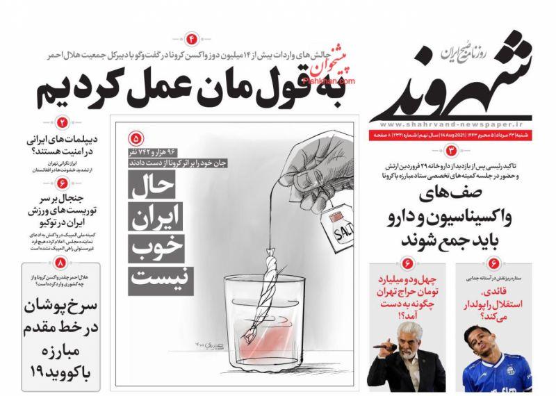 عناوین اخبار روزنامه شهروند در روز شنبه ۲۳ مرداد
