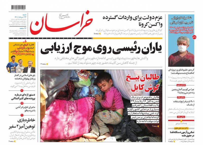 عناوین اخبار روزنامه خراسان در روز شنبه ۲۳ مرداد