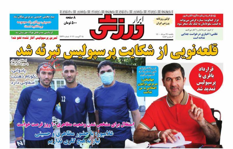 عناوین اخبار روزنامه ابرار ورزشى در روز یکشنبه ۲۴ مرداد