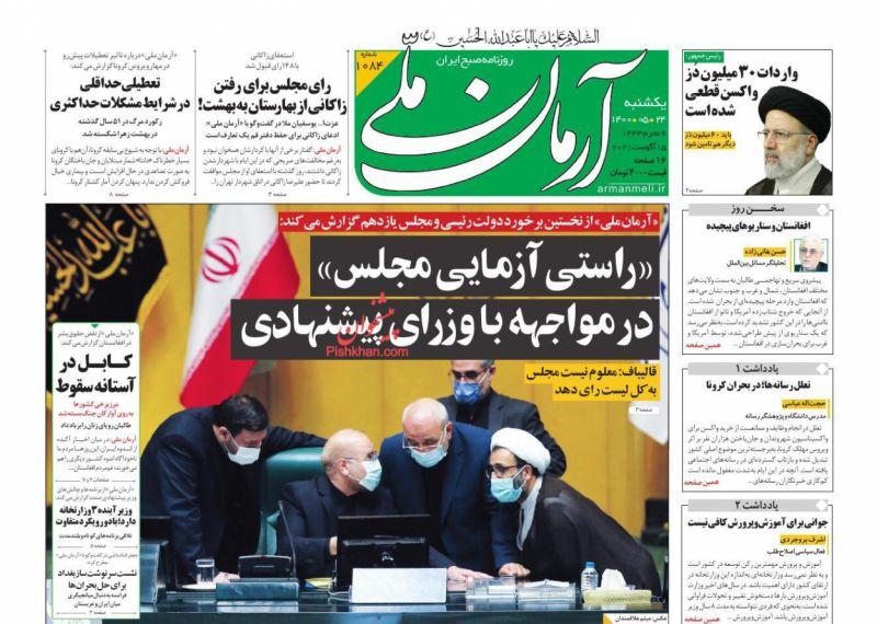 عناوین اخبار روزنامه آرمان ملی در روز یکشنبه ۲۴ مرداد