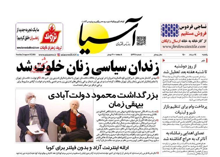 عناوین اخبار روزنامه آسیا در روز یکشنبه ۲۴ مرداد