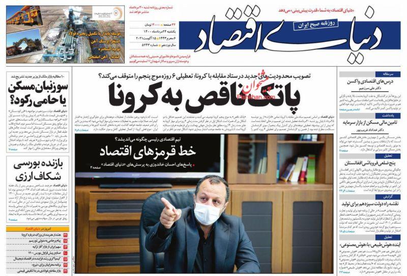 عناوین اخبار روزنامه دنیای اقتصاد در روز یکشنبه ۲۴ مرداد