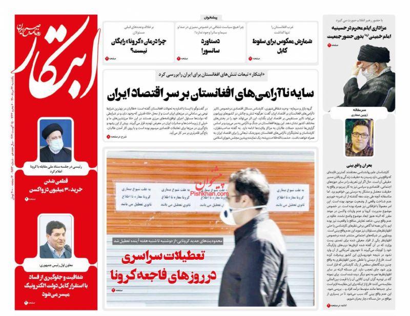 عناوین اخبار روزنامه ابتکار در روز یکشنبه ۲۴ مرداد