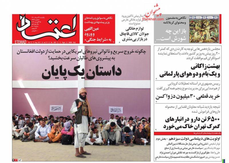 عناوین اخبار روزنامه اعتماد در روز یکشنبه ۲۴ مرداد