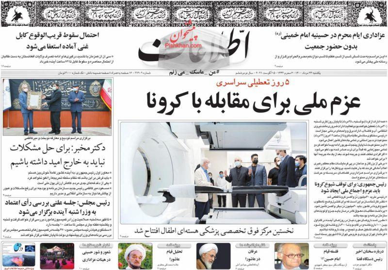 عناوین اخبار روزنامه اطلاعات در روز یکشنبه ۲۴ مرداد