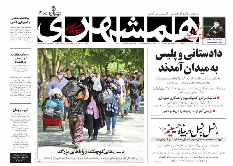 عناوین اخبار روزنامه همشهری در روز یکشنبه ۲۴ مرداد