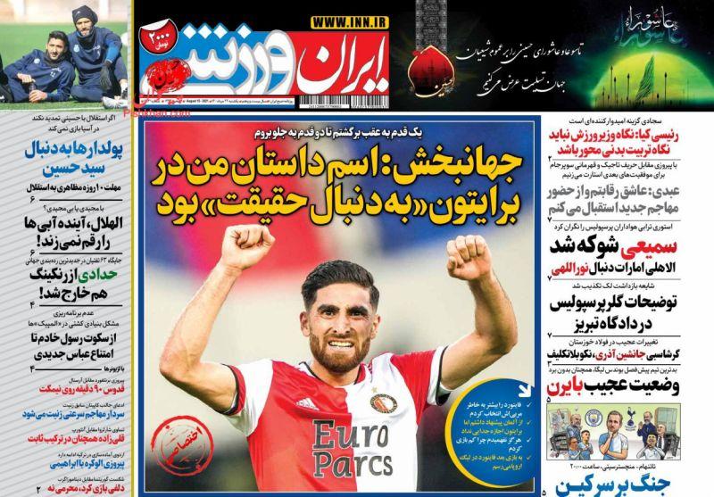 عناوین اخبار روزنامه ایران ورزشی در روز یکشنبه ۲۴ مرداد