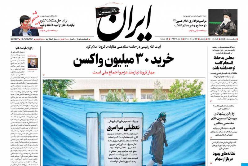 عناوین اخبار روزنامه ایران در روز یکشنبه ۲۴ مرداد