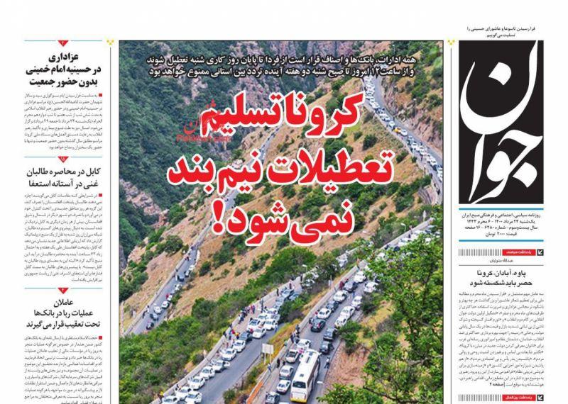 عناوین اخبار روزنامه جوان در روز یکشنبه ۲۴ مرداد