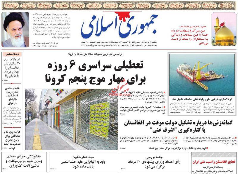 عناوین اخبار روزنامه جمهوری اسلامی در روز یکشنبه ۲۴ مرداد