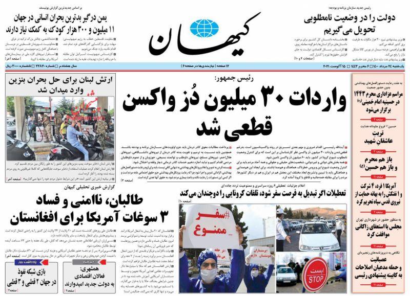 عناوین اخبار روزنامه کيهان در روز یکشنبه ۲۴ مرداد