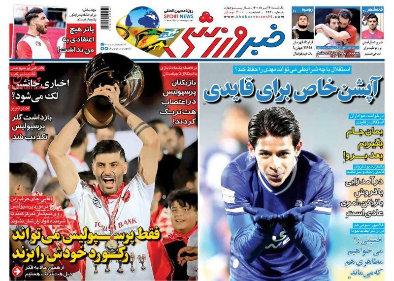 عناوین اخبار روزنامه خبر ورزشی در روز یکشنبه ۲۴ مرداد