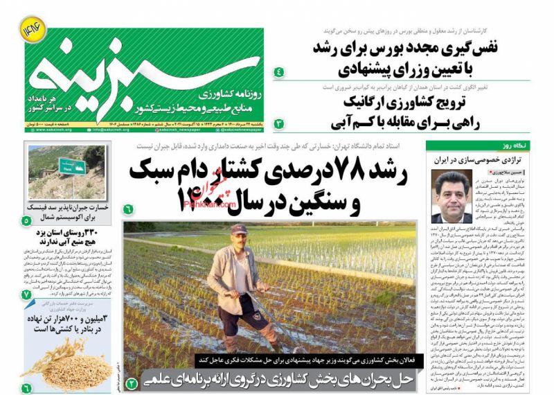 عناوین اخبار روزنامه سبزینه در روز یکشنبه ۲۴ مرداد