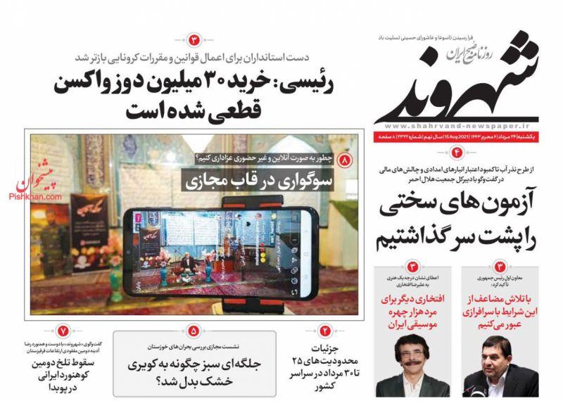 عناوین اخبار روزنامه شهروند در روز یکشنبه ۲۴ مرداد