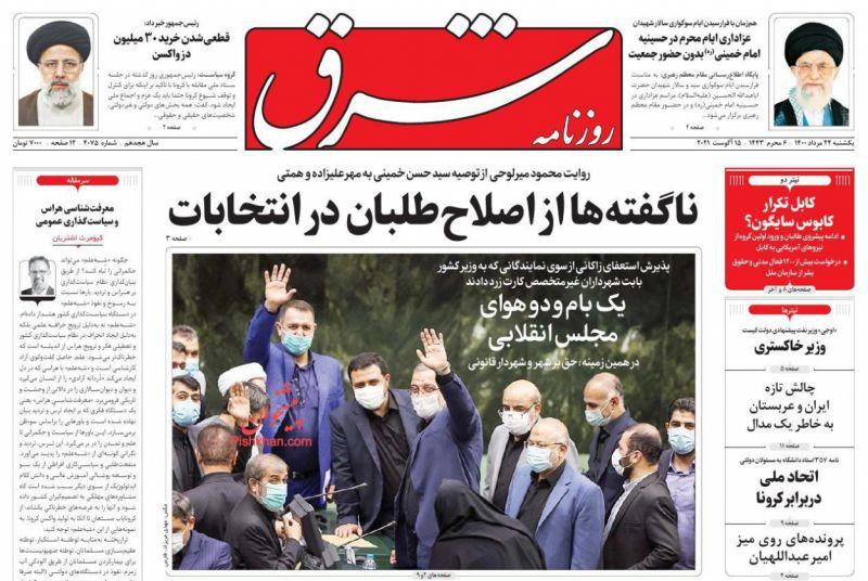 عناوین اخبار روزنامه شرق در روز یکشنبه ۲۴ مرداد