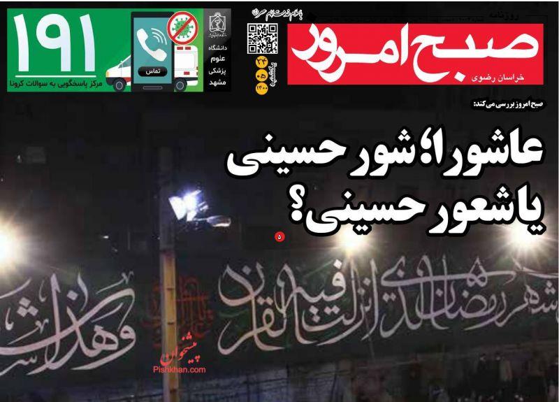 عناوین اخبار روزنامه صبح امروز در روز یکشنبه ۲۴ مرداد