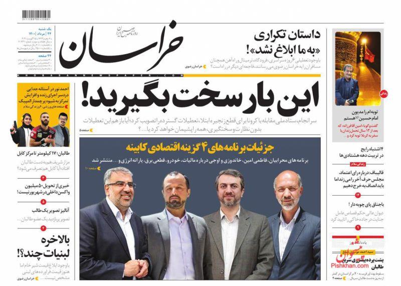 عناوین اخبار روزنامه خراسان در روز یکشنبه ۲۴ مرداد
