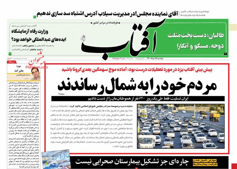 عناوین اخبار روزنامه آفتاب یزد در روز دوشنبه ۲۵ مرداد