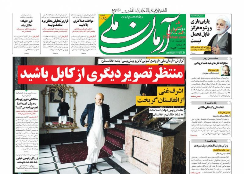 عناوین اخبار روزنامه آرمان ملی در روز دوشنبه ۲۵ مرداد