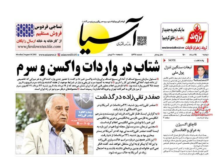 عناوین اخبار روزنامه آسیا در روز دوشنبه ۲۵ مرداد