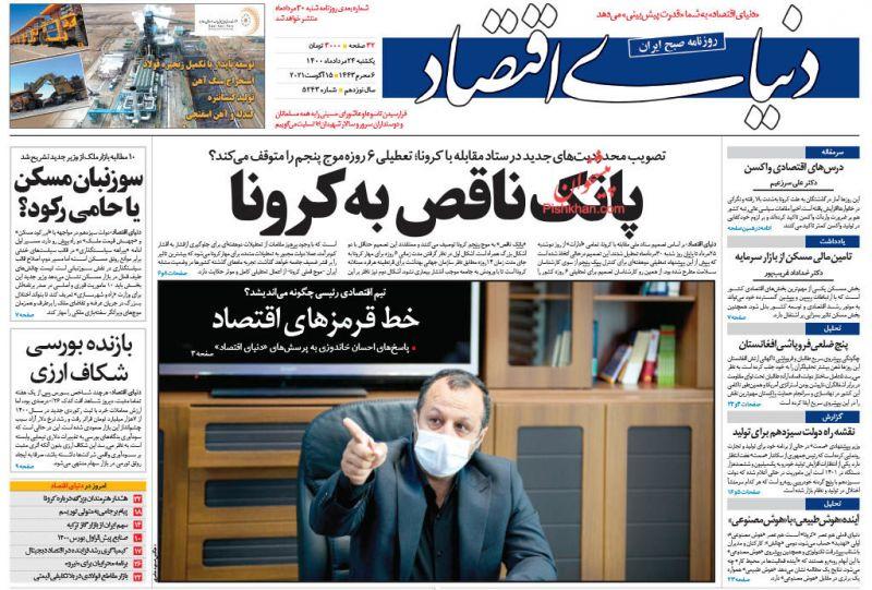 عناوین اخبار روزنامه دنیای اقتصاد در روز دوشنبه ۲۵ مرداد