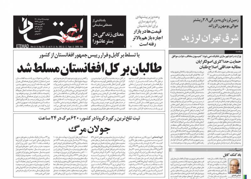عناوین اخبار روزنامه اعتماد در روز دوشنبه ۲۵ مرداد