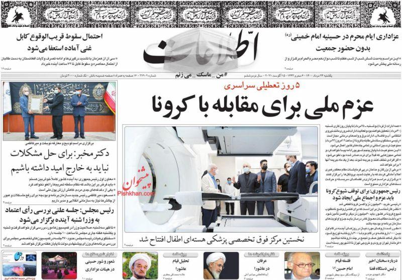 عناوین اخبار روزنامه اطلاعات در روز دوشنبه ۲۵ مرداد