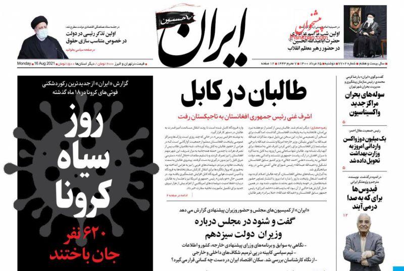 عناوین اخبار روزنامه ایران در روز دوشنبه ۲۵ مرداد