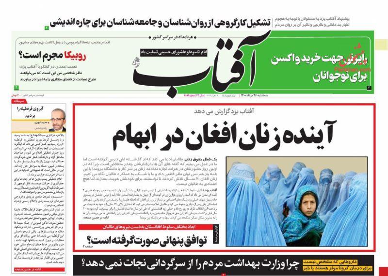 عناوین اخبار روزنامه آفتاب یزد در روز سهشنبه ۲۶ مرداد