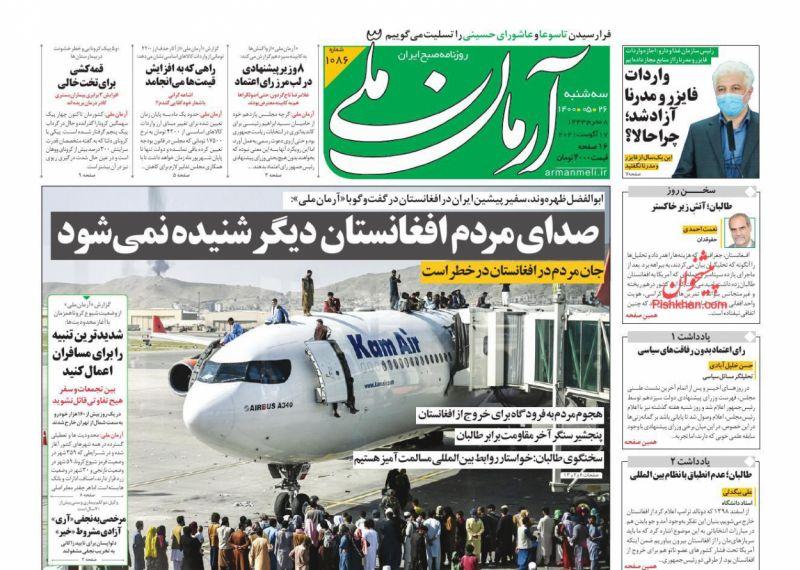 عناوین اخبار روزنامه آرمان ملی در روز سهشنبه ۲۶ مرداد