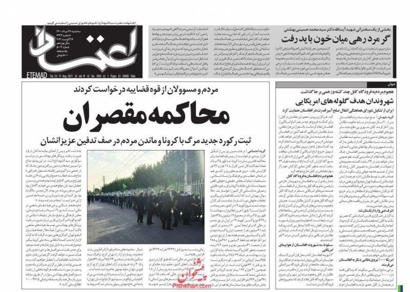 عناوین اخبار روزنامه اعتماد در روز سهشنبه ۲۶ مرداد