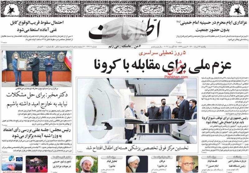 عناوین اخبار روزنامه اطلاعات در روز سهشنبه ۲۶ مرداد