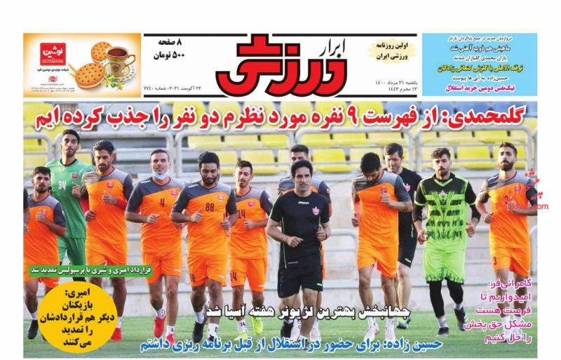 عناوین اخبار روزنامه ابرار ورزشى در روز یکشنبه ۳۱ مرداد