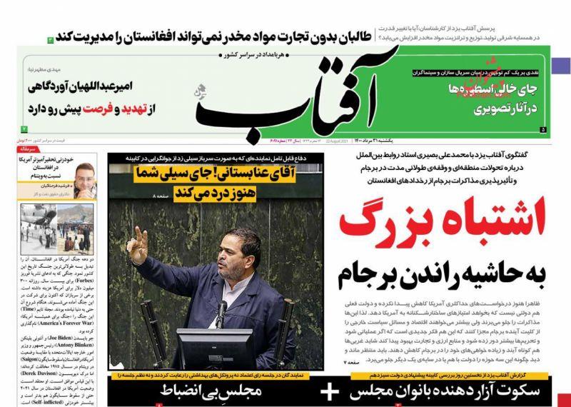 عناوین اخبار روزنامه آفتاب یزد در روز یکشنبه ۳۱ مرداد