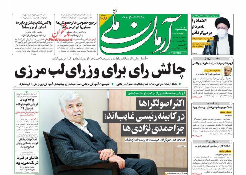 عناوین اخبار روزنامه آرمان ملی در روز یکشنبه ۳۱ مرداد