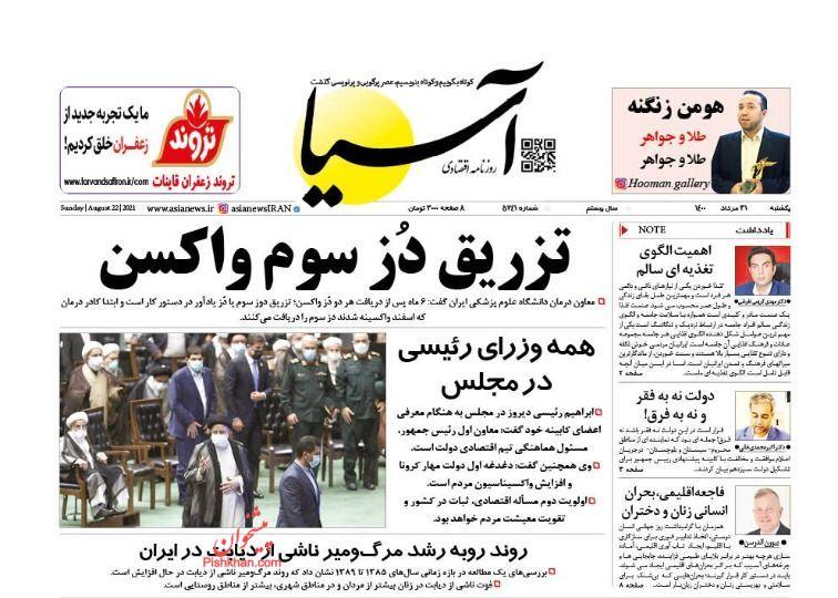 عناوین اخبار روزنامه آسیا در روز یکشنبه ۳۱ مرداد